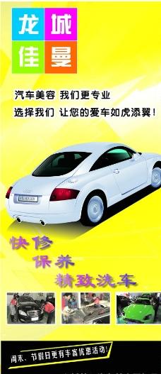 汽车美容展架图片