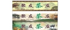 茶庄招牌图片