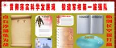 部队科学发展观素材图片