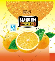 果粒橙图片