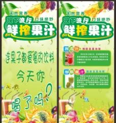 鲜榨果汁 果汁海报 水果海报图片