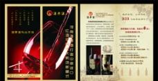 红酒折页 红酒宣传页图片