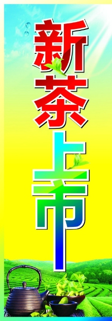 新茶上市X展架图片