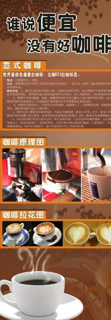 咖啡X展架图片