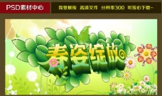 2013春姿绽放图片