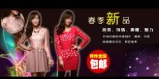 淘宝女装广告图图片
