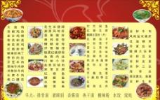 菜单美食 饮食 菜谱图片