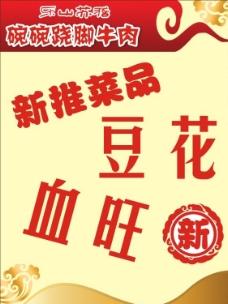 跷脚牛肉宣传海报图片
