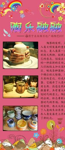 陶艺背景展板图片