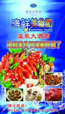 海鲜美食节图片