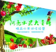 水果店广告图片