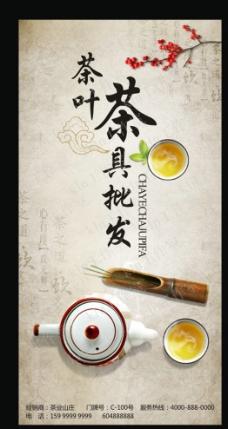 茶文化海报设计图片
