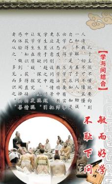 学校学习孔子文化展板图片