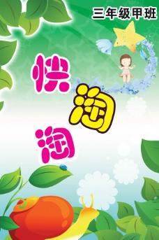幼儿园宣传画广告图片