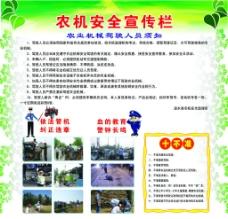 农机安全宣传栏图片