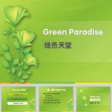 绿色PPT模板