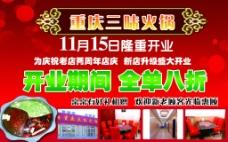 重庆三味火锅图片