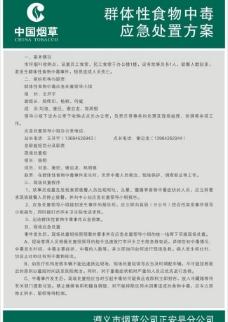 中国烟草制度图片