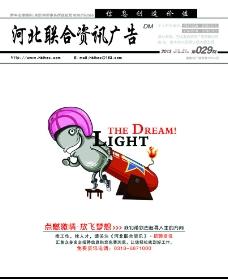 联合资讯广告图片