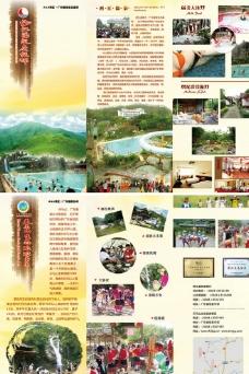 温泉折页手册图片
