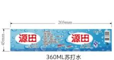 苏打水 水 瓶贴图片