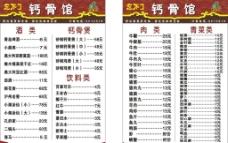 钙骨馆菜单图片