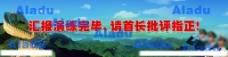 長城與三軍儀仗隊圖片