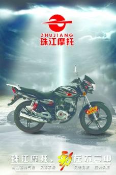 珠江摩托车海报图片