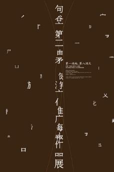 中国风 句容 海报展 字体变形图片