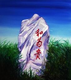 薛志峰野草系列油画图片
