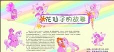 花仙子海报