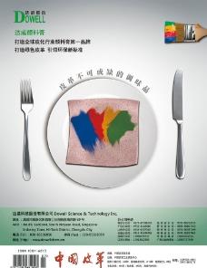 杂志封面设计图图片