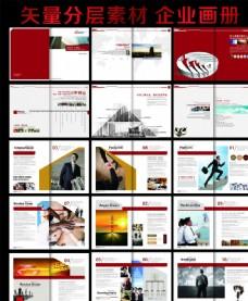 企业画册 广告画册