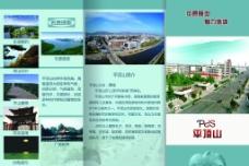 平顶山城市形象折页宣传册图片