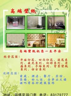 高端壁纸图片