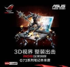 华硕G73海报图片