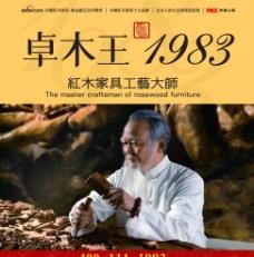 卓木王1983红木家具广告图片