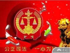 法院司法公正PPT模板