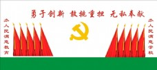 党员活动室形象墙