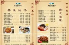 五星级酒店菜谱图片