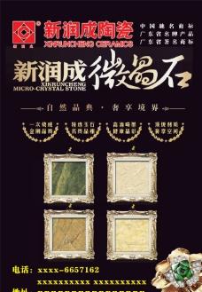 新润成陶瓷图片