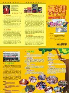红太阳幼儿园传单图片