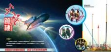 游乐园火箭海报图片