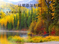 秋天山水风景