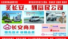 長安汽車宣傳廣告圖片
