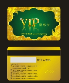 会员卡VIP图片