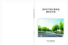 郑州干线论文集图片