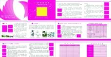 医院诊疗小册子图片