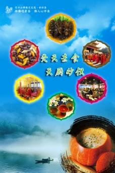 2013素斋海报图片