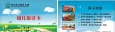 幼儿园会员卡图片